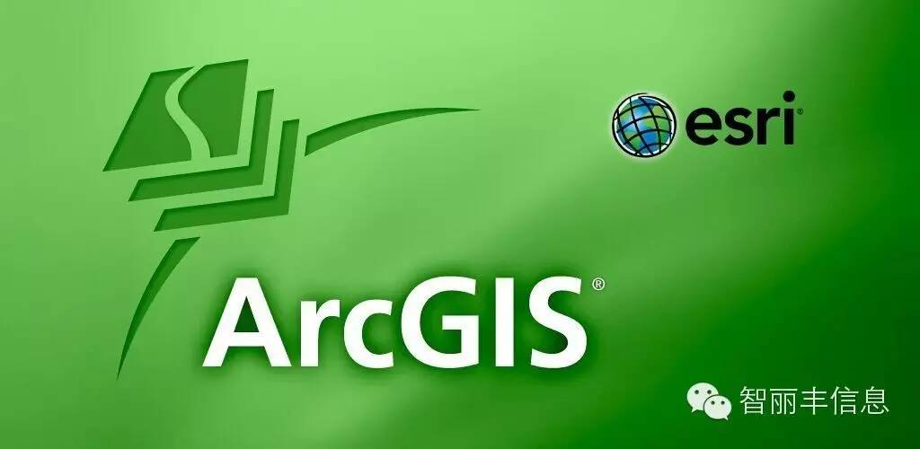 【ArcGIS教程】GIS:揭开你神秘的面纱(下)